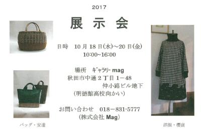 スクリーンショット(2017-10-06 15.19.46)